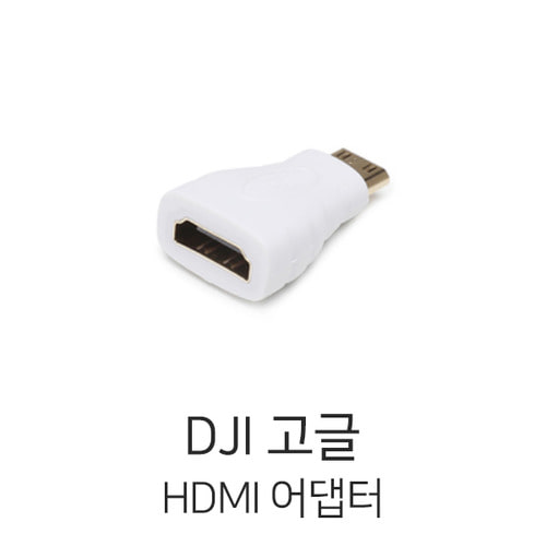 드론장 - 예약판매 DJI 고글 HDMI (Type A) Female to HDMI (Type C) Male 어댑터
