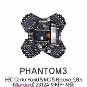 엑스캅터 - DJI 팬텀3 스탠다드 ESC Center Board & MC & Receiver 5.8G
