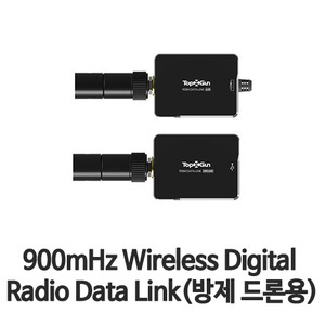 엑스캅터 - [TopXGun/구매대행] 900mHz Wireless Digital Radio Data Link (방제 드론용)