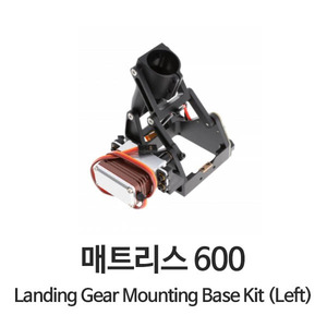 엑스캅터 - [매트리스600 부품] Landing Gear Mounting Base Kit (Left)