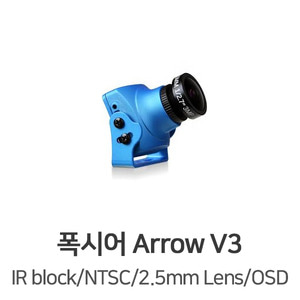 드론장 - 폭시어 Arrow V3 FPV 카메라 (IR block / NTSC / 2.5mm Lens / OSD)