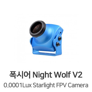 엑스캅터 - Foxeer Night Wolf V2 FPV Camera (IR block / NTSC / 야간전용 카메라)