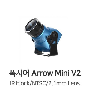 엑스캅터 - Foxeer Arrow Mini V2 FPV Camera (IR block / NTSC / Built-in OSD Plastic Case)
