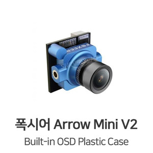드론장 - 폭시어 Arrow Micro V2 FPV Camera (Built-in OSD Plastic Case)