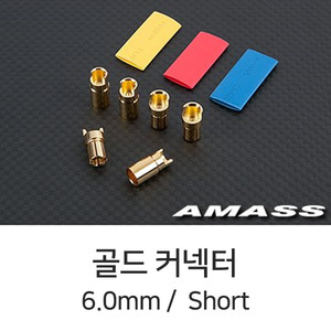 엑스캅터 - AMASS G6.0 Gold Connecter (6.0mm) - Short Type