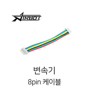 Airbot 8pin cable, for connect OMNIBUS to Typhoon ESC - 드론정보 & 쇼핑