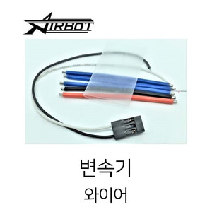 Airbot Wire set for ESC - 드론정보 & 쇼핑