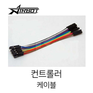엑스캅터 - Airbot Dupont-Dupont Cable set
