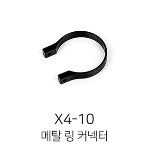 X4-10 Super Grille 방제드론 Metal Ring Connector - 드론정보 & 쇼핑