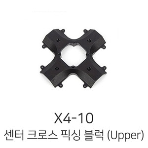 엑스캅터 - X4-10 Super Grille 방제드론 Center Cross Fixing Block (Upper)