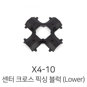 드론장 - X4-10 Super Grille 방제드론 Center Cross Fixing Block (Lower)