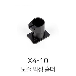 엑스캅터 - SHR X4-10 Nozzle Down Fixing Holder