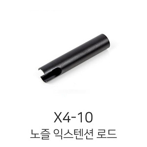 엑스캅터 - SHR X4-10 Nozzle Extension Rod(90mm)