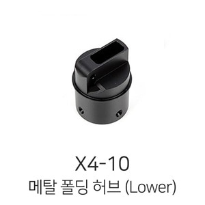 엑스캅터 - SHR X4-10 Metal Folding Hub(Lower)
