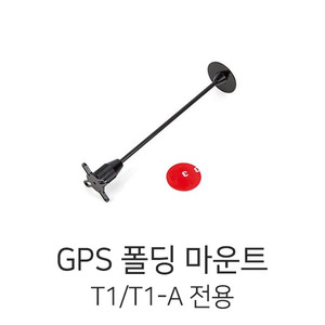 엑스캅터 - TopXGun GPS Folding Mount for T1/T1-A
