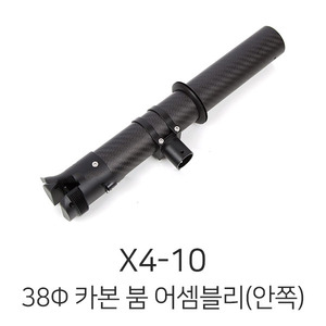 엑스캅터 - X4-10 Super Grille - 38Φ Carbon Boom (Inner Side/Complete Set)