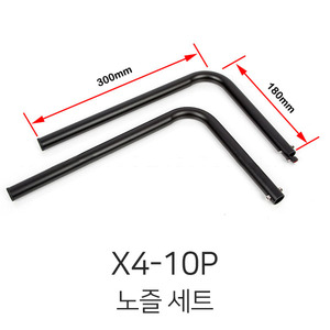 엑스캅터 - X4-10P Super Grille - Nozzle Set(8Φ/L-Type Lever)