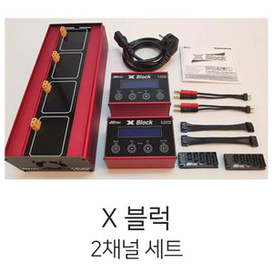엑스캅터 - 하이텍 X BLOCK POWER 2ch CHARGER SET