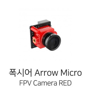 드론장 - 폭시어 Arrow Micro Pro FPV Camera(RED)