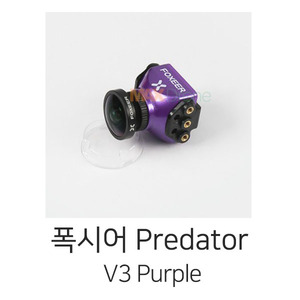 드론장 - 폭시어 Predator V3 Racing All Weather Camera (Purple)