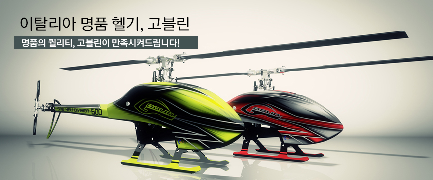 RC헬기/비행기